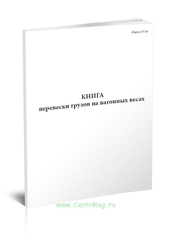 Книга перевески грузов на вагонных весах (Форма ГУ-36)