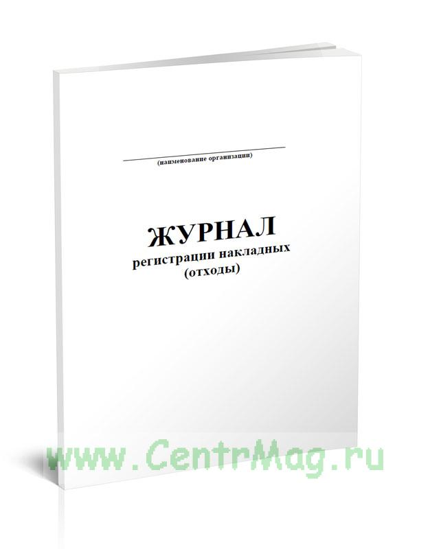 Журнал регистрации накладных (отходы)