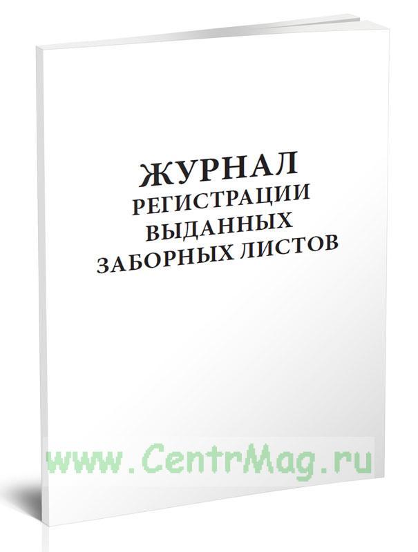 Журнал регистрации выданных заборных листов