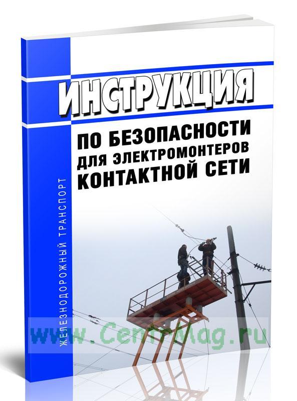 Инструкция по безопасной перевозке людей ленточными конвейерами в подземных выработках у гусеничный транспортер газ 34037
