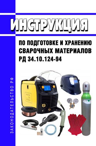 РД 34.10.124-94 Инструкция по подготовке и хранению сварочных материалов 2020 год. Последняя редакция
