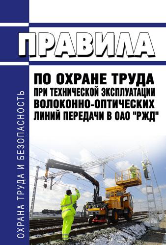 Правила по охране труда при технической эксплуатации волоконно-оптических линий передачи в ОАО
