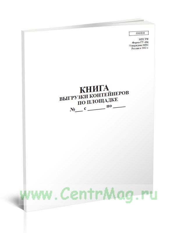 Книга выгрузки контейнеров по площадке (Форма ГУ-44к)