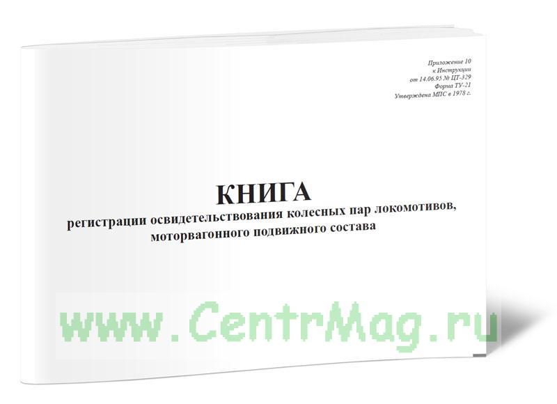 Книга регистрации освидетельствования колесных пар локомотивов, моторвагонного подвижного состава (Форма ТУ-21)
