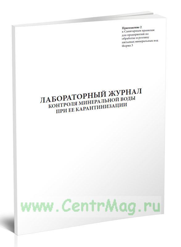 Лабораторный журнал контроля минеральной воды при ее карантинизации (Форма 3)