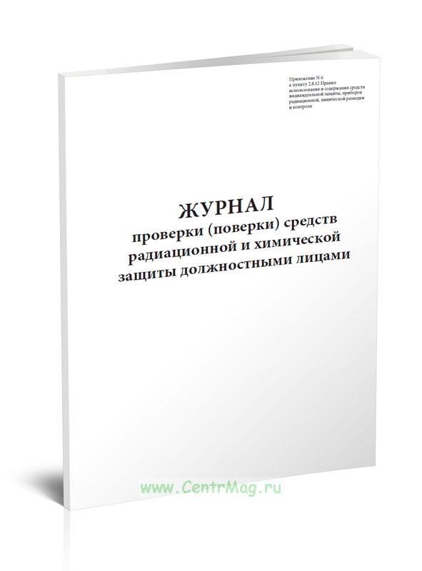 Журнал проверки (поверки) средств радиационной и химической защиты должностными лицами