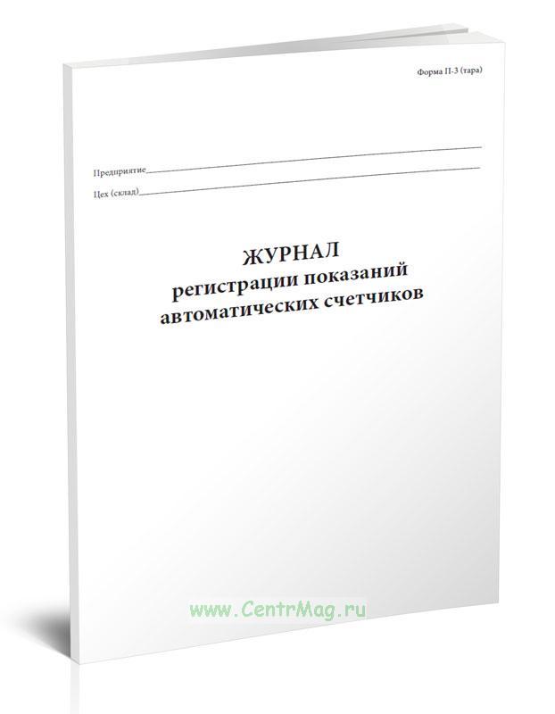 Журнал регистрации показаний автоматических счетчиков. Форма N П-3 (тара)