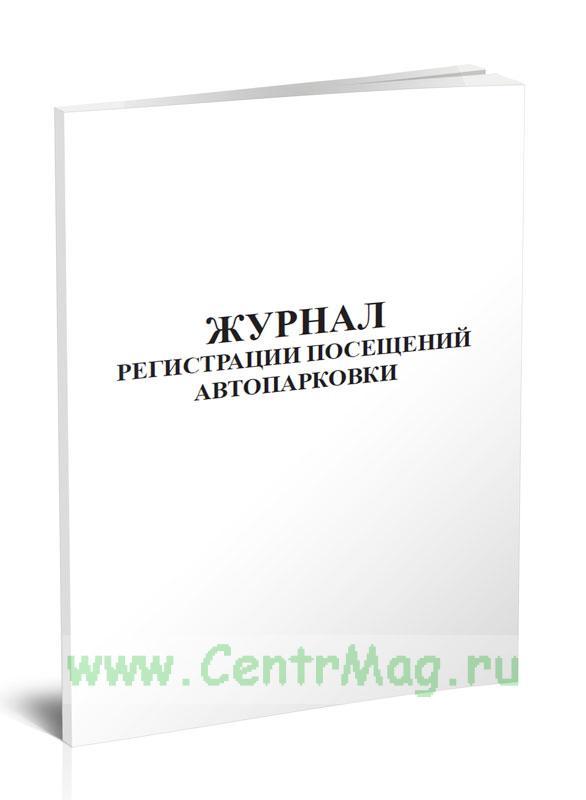 Журнал регистрации посещений автопарковки