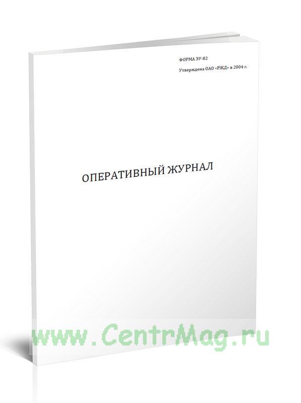 Оперативный журнал (Форма ЭУ-82)