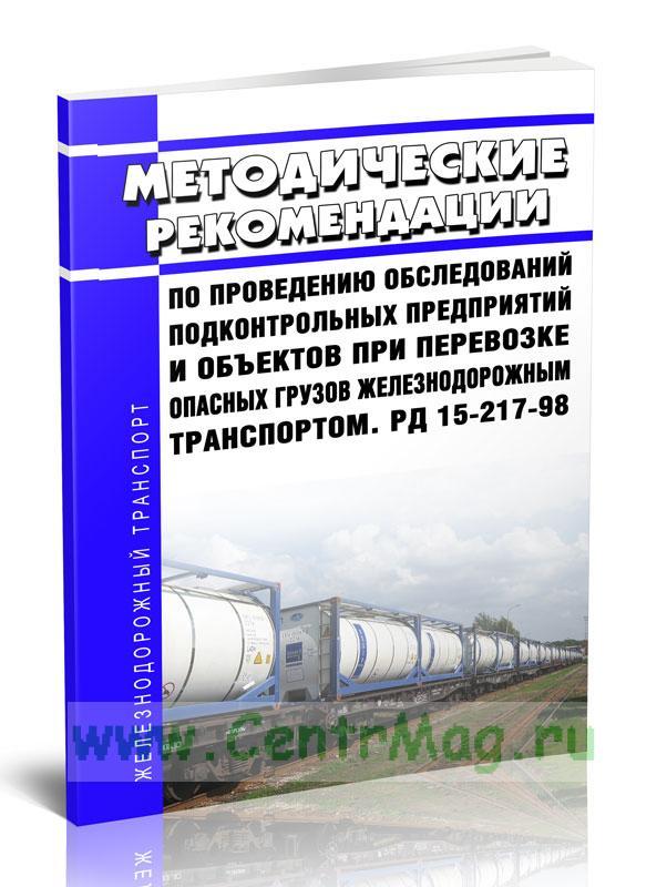 РД 15-217-98 Методические рекомендации по проведению обследований подконтрольных предприятий и объектов при перевозке опасных грузов железнодорожным транспортом 2020 год. Последняя редакция