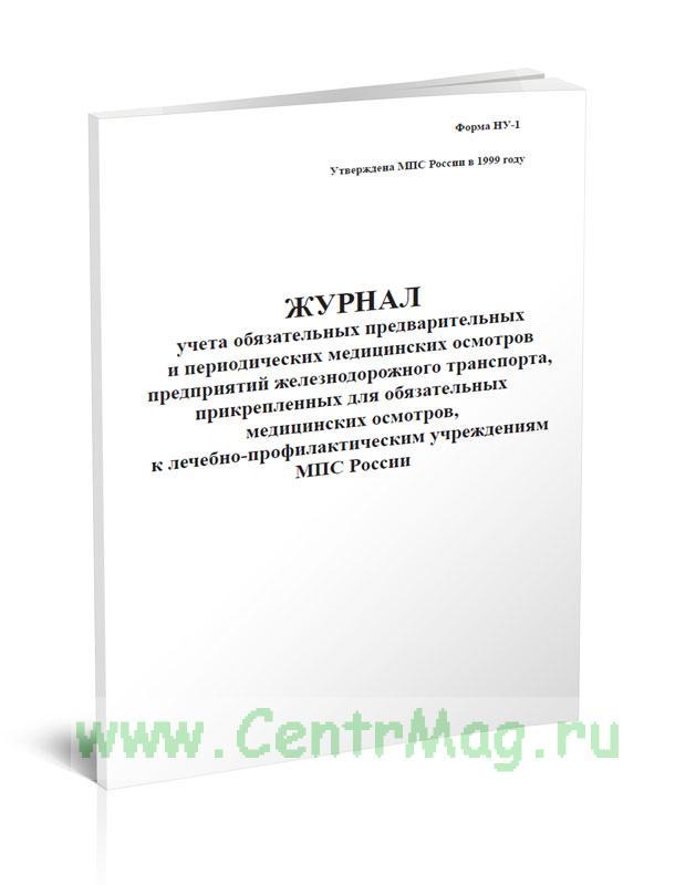 Журнал учета обязательных предварительных и периодических медицинских осмотров (Форма НУ-1)