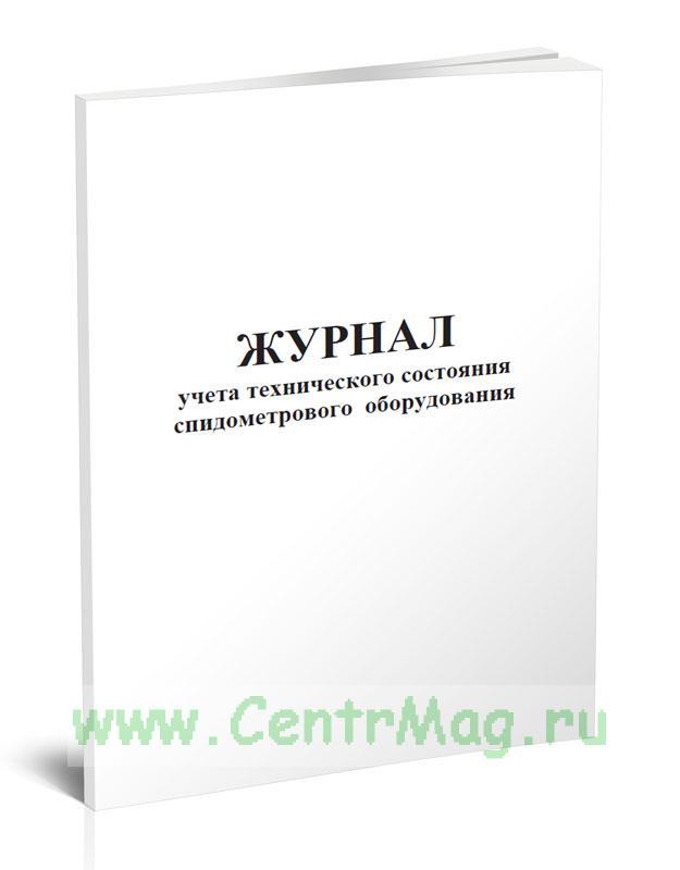 Журнал учета технического состояния спидометрового оборудования
