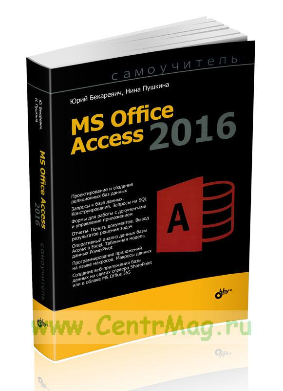 MS Office Access 2016