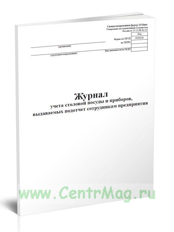 Журнал учета столовой посуды и приборов, выдаваемых подотчет сотрудникам предприятия (Специализированная форма 16-ОПит)