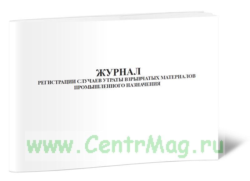 Журнал регистрации случаев утраты ВМ в организации