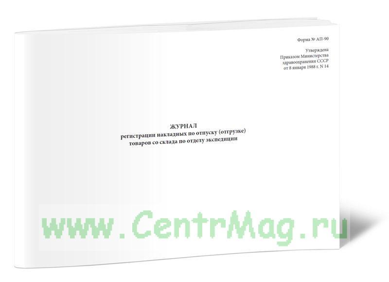 Журнал регистрации накладных по отпуску (отгрузке) товаров со склада (Форма АП-90)