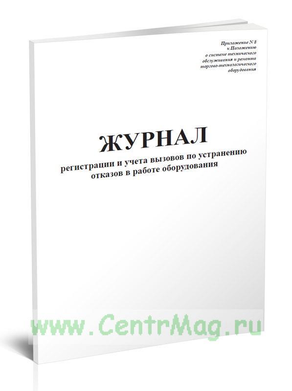 Журнал регистрации и учета вызовов по устранению отказов в работе оборудования