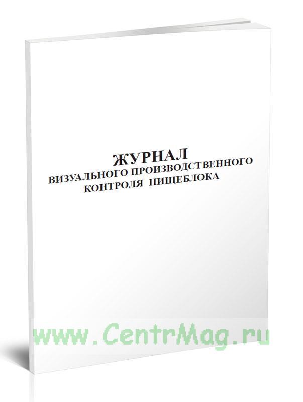 Журнал визуального производственного контроля пищеблока