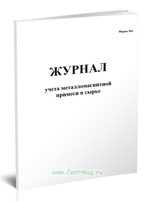 Журнал учета металломагнитной примеси в сырье (Форма №6)