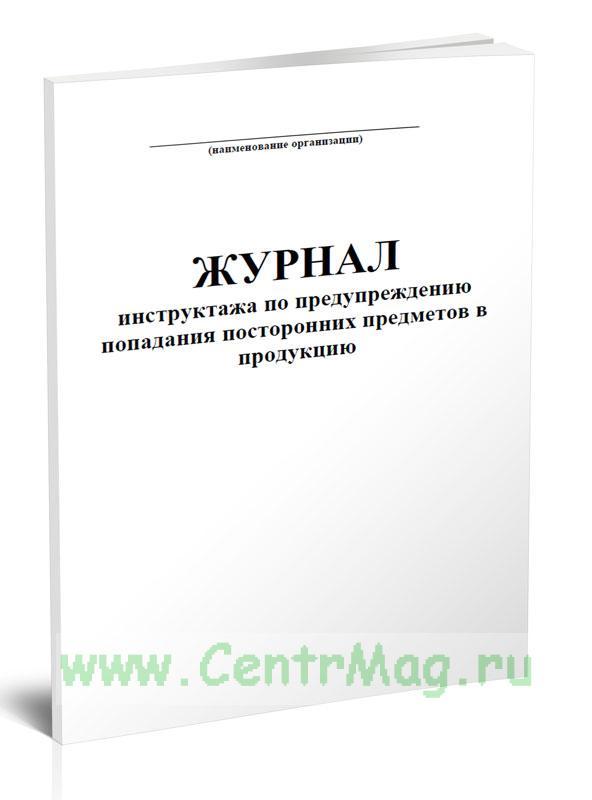 Журнал инструктажа по предупреждению попадания посторонних предметов в продукцию