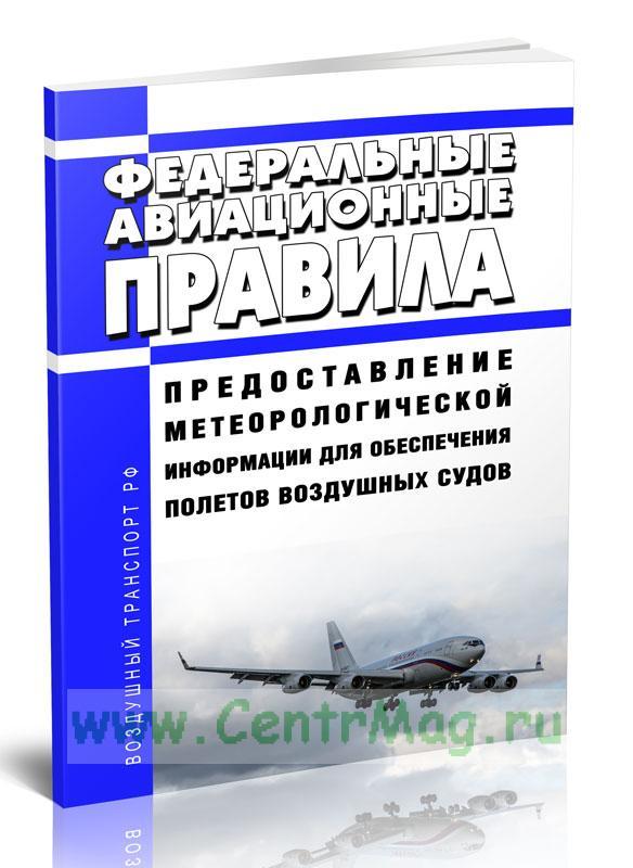 Федеральные авиационные правила Предоставление метеорологической информации для обеспечения полетов воздушных судов 2021 год. Последняя редакция