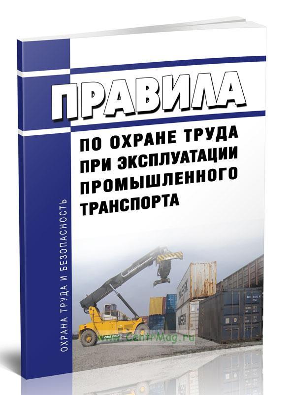 Охрана труда при эксплуатации ленточных конвейеров работа на конвейере в польше
