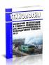 АН-25-Р Технология безопасной эксплуатации и ремонта подвижного состава промышленного железнодорожного транспорта 2020 год. Последняя редакция