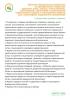 Комплект обязательных документов по приобретению, перевозке, хранению, учету, отпуску, использованию, уничтожению, назначению и выписыванию наркотических средств и психотропных веществ для стационарных медицинских организаций 2021 год. Последняя редакция
