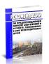 Рекомендации по предупреждающей окраске сооружений и устройств, расположенных в зоне железнодорожных путей 2020 год. Последняя редакция