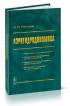 Аэрогидродинамика (издание 2-е)
