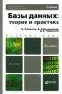 Базы данных: теория и практика: учебник (2-е изд.)