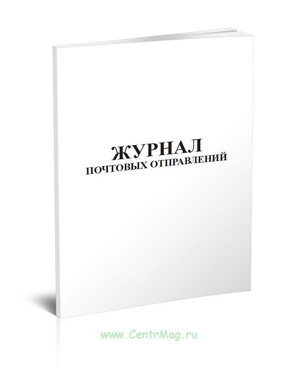 Журнал почтовых отправлений