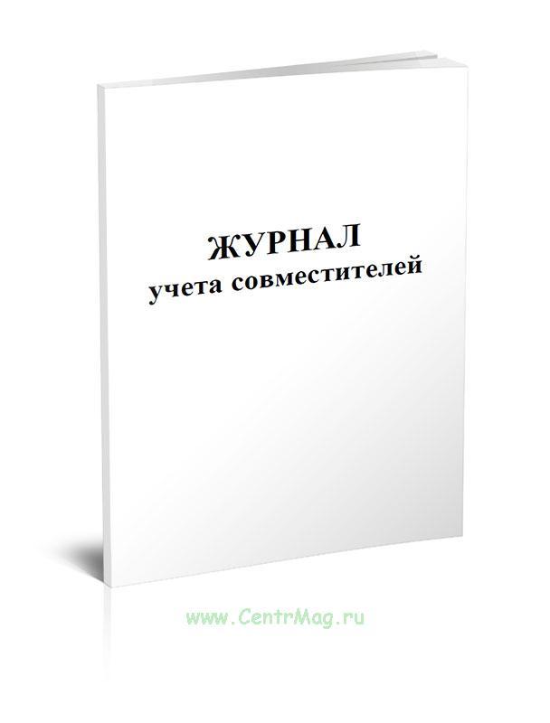 Журнал учета совместителей