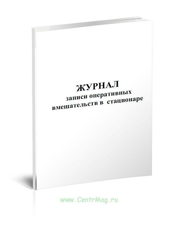 Журнал записи оперативных вмешательств в стационаре за год (Форма 008/у)