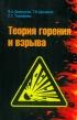 Теория горения и взрыва: практикум: учебное пособие