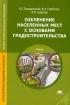 Озеленение населенных мест с основами градостроительства: учебник (2-е издание, стереотипное)