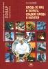 Блюда из яиц и творога. Сладкие блюда и напитки: учебное пособие (3-е издание, стереотипное)