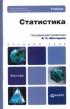 Статистика: учебник