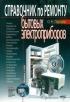Справочник по ремонту бытовых электроприбров. Книга + CD