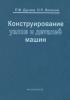Конструирование узлов и деталей машин (издание седьмое, исправленное и дополненное)
