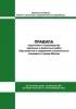Правила подготовки и производства земляных работ, обустройства и содержания строительных площадок в городе Москве