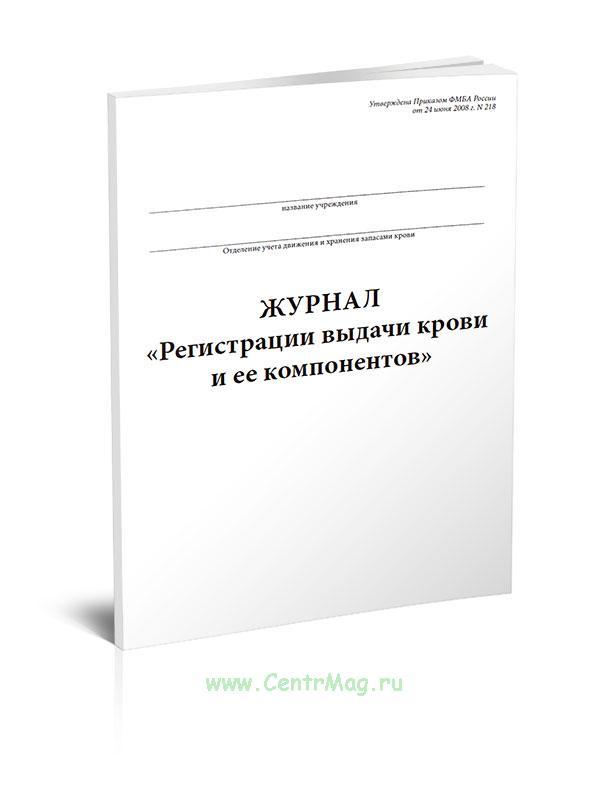 Журнал регистрации выдачи крови и ее компонентов (форма 422/у-П1)