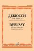 Три пьесы. Обработка для флейты и фортепиано Т. Смирновой
