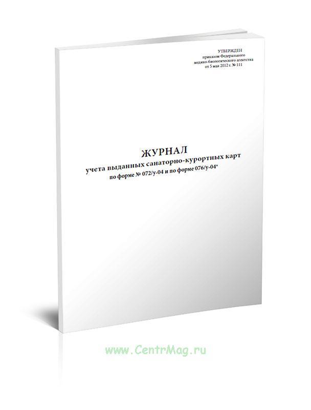 Журнал учета выданных санаторно-курортных карт