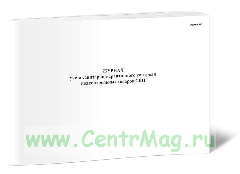 Журнал учета санитарно-карантинного контроля подконтрольных товаров (форма У-3)