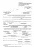 Акт об излишках, недостачах, форма 0402145