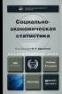 Социально-экономическая статистика: учебник (2-е издание, переработанное и дополненное)