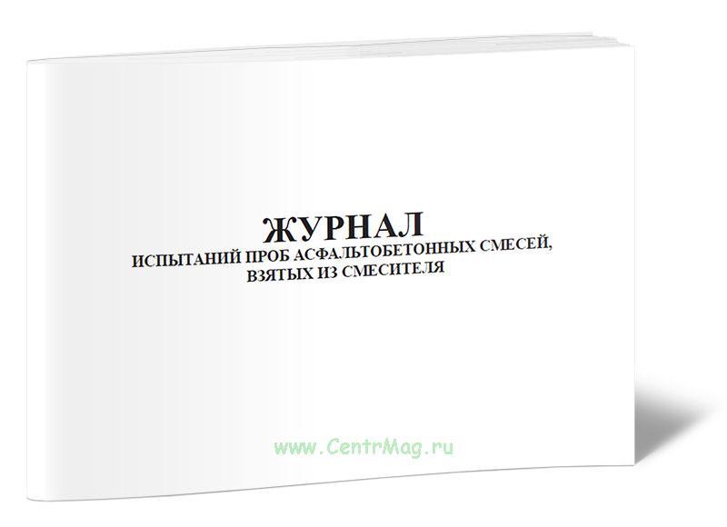 Журнал испытаний проб асфальтобетонных смесей, взятых из смесителя