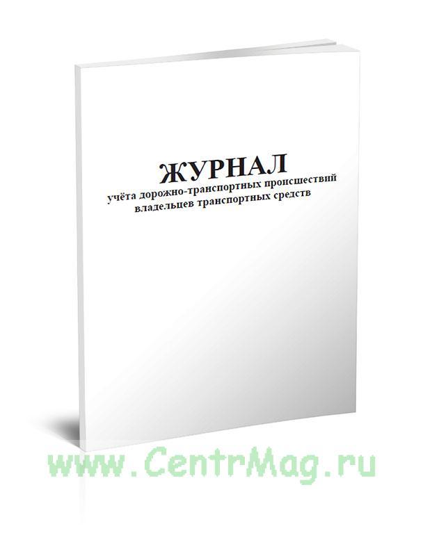 Журнал учёта дорожно-транспортных происшествий владельцев транспортных средств (объединенный)