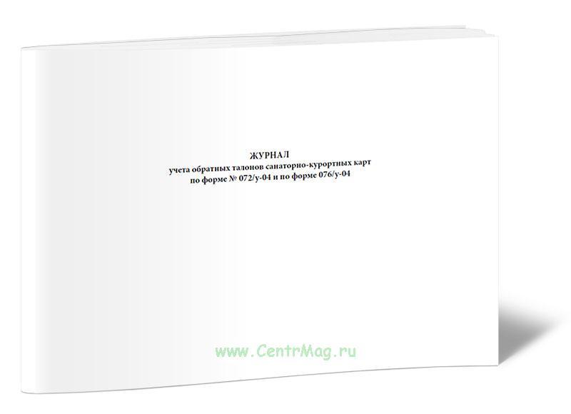 Журнал учета обратных талонов санаторно-курортных карт по форме ( № 072/у-04 и по форме 076/у-04 )